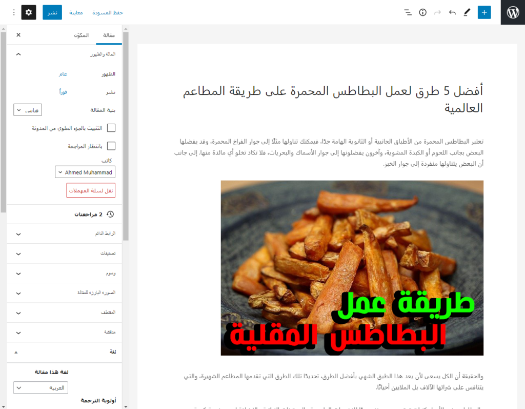 أريد ترجمة صوره بواسطة WPML Media Translation