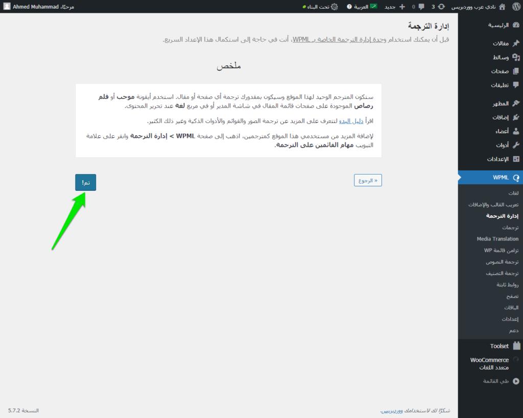 إدارة الترجمة للمرة الأولى خطوة 3